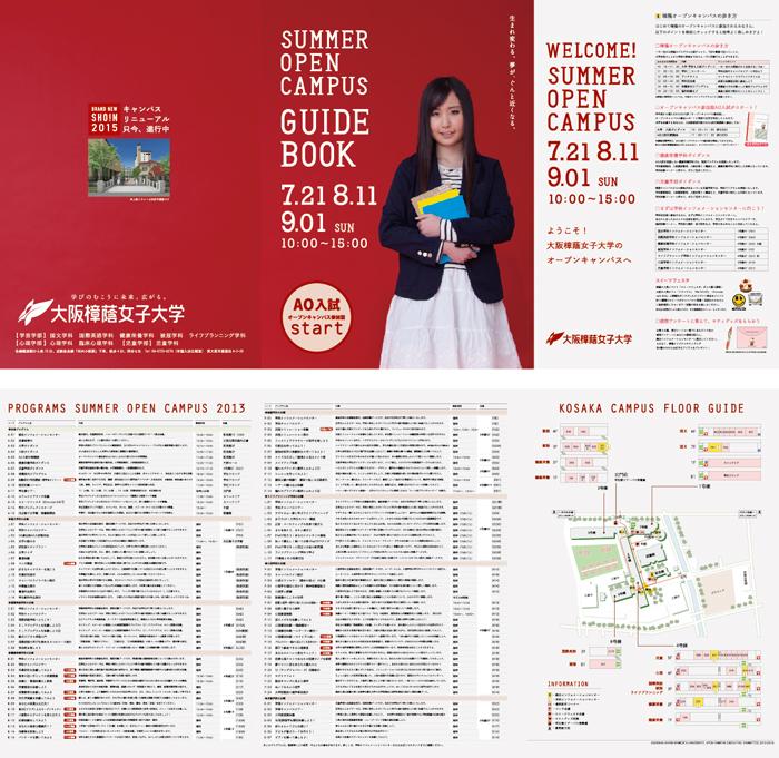 樟蔭学園オープンキャンパスガイドブック
