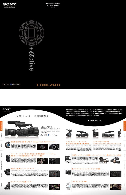 sony_nxcam_catalog4