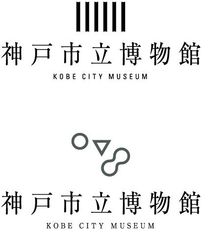 神戸市立博物館ロゴマーク